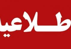 اطلاعیه انتخابات اعضاي هيات هاي حل اختلاف كارگري و كارفرمايي